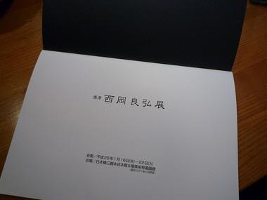 P1060882